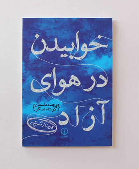 Short stories   2009