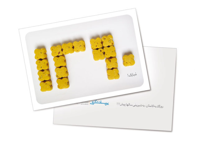 Nowruz Greeting Card | 2012