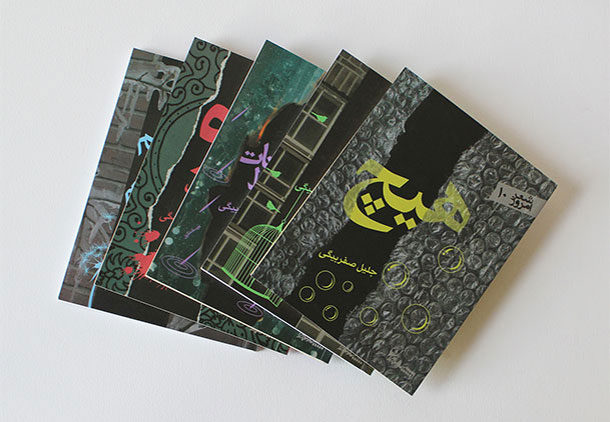 Poem collection | 2012