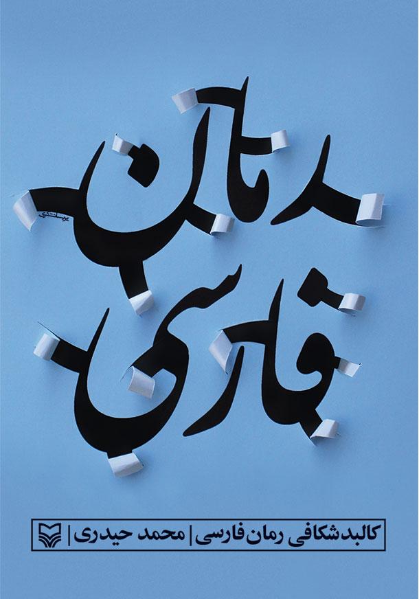 Dissecting Persian novel | 2014