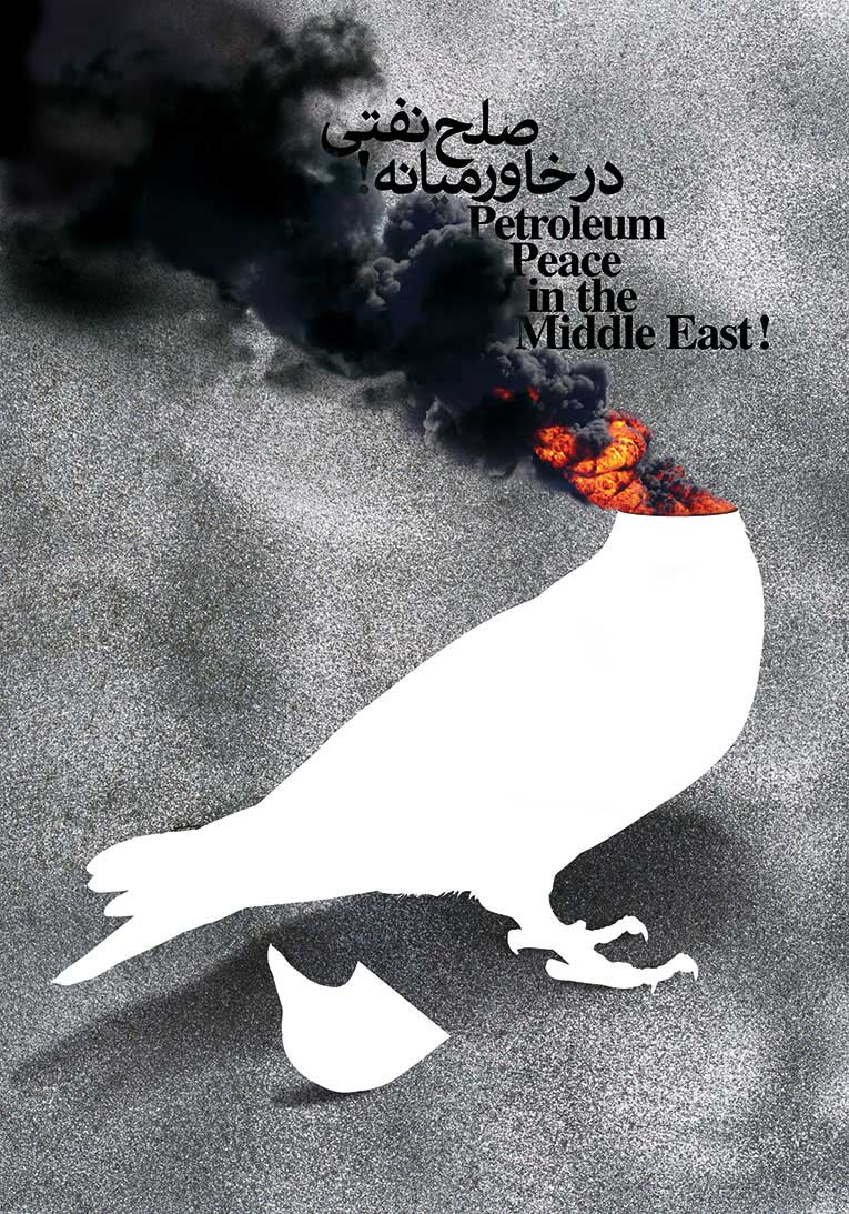 Petroleum peace in the Middle East! | 2011