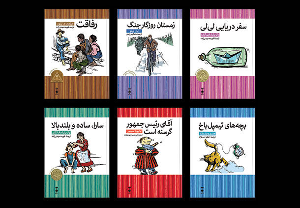 Book collection for children | 2014