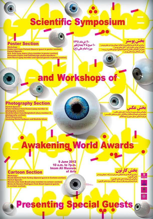 Workshops of Pekka Loiri and Alexander Faldin in Tehran | 2012