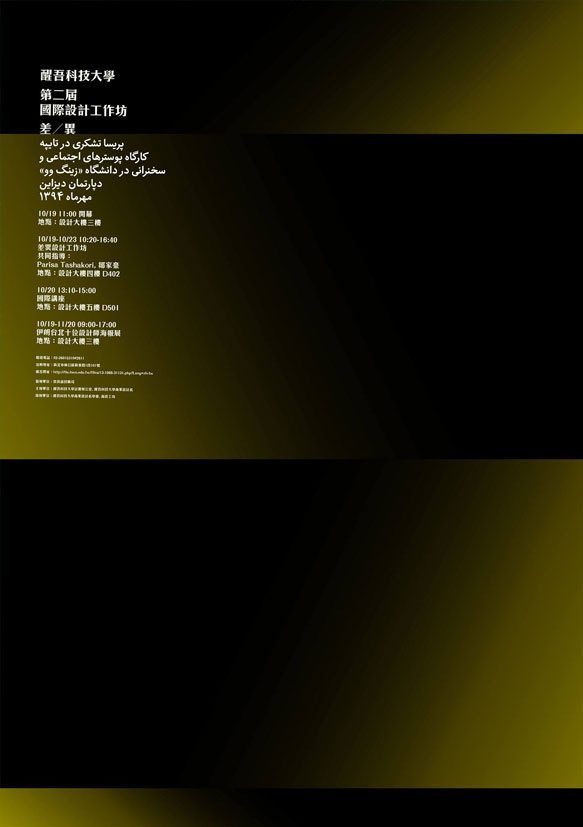 Workshop and lecture in Hsing Wu University | Taipei 2015