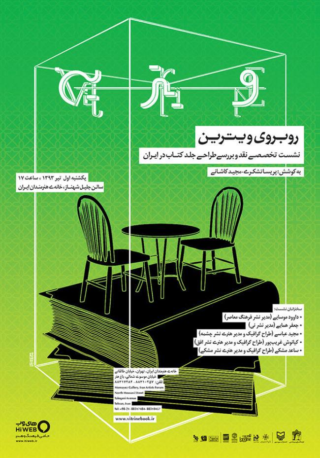 Professional meeting regarding book cover design | Iran 2014