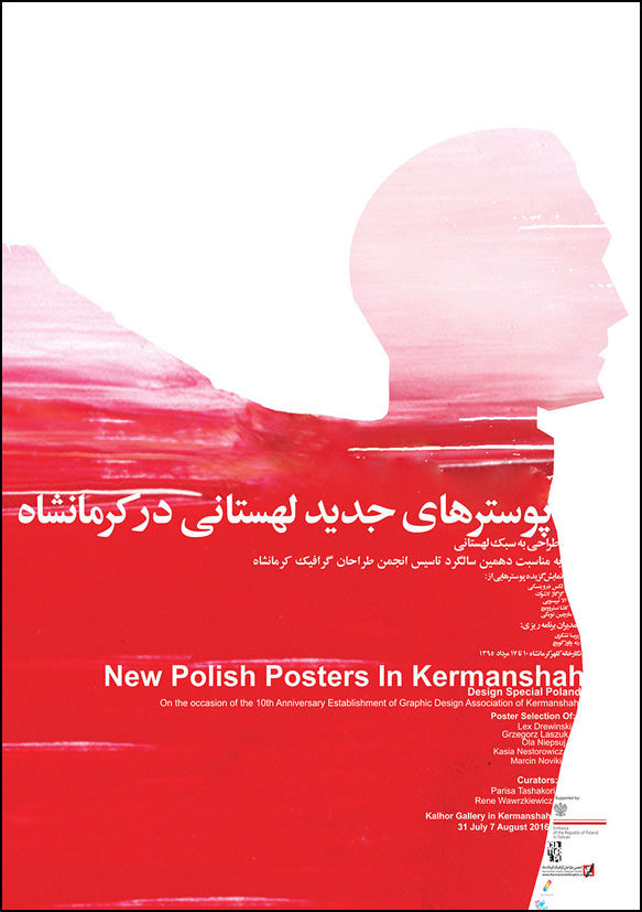 Polish Posters on Show in Kermanshah | 2016
