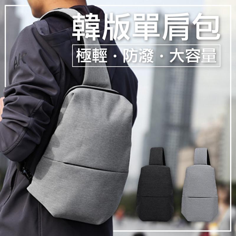 韓版單肩包-大容量