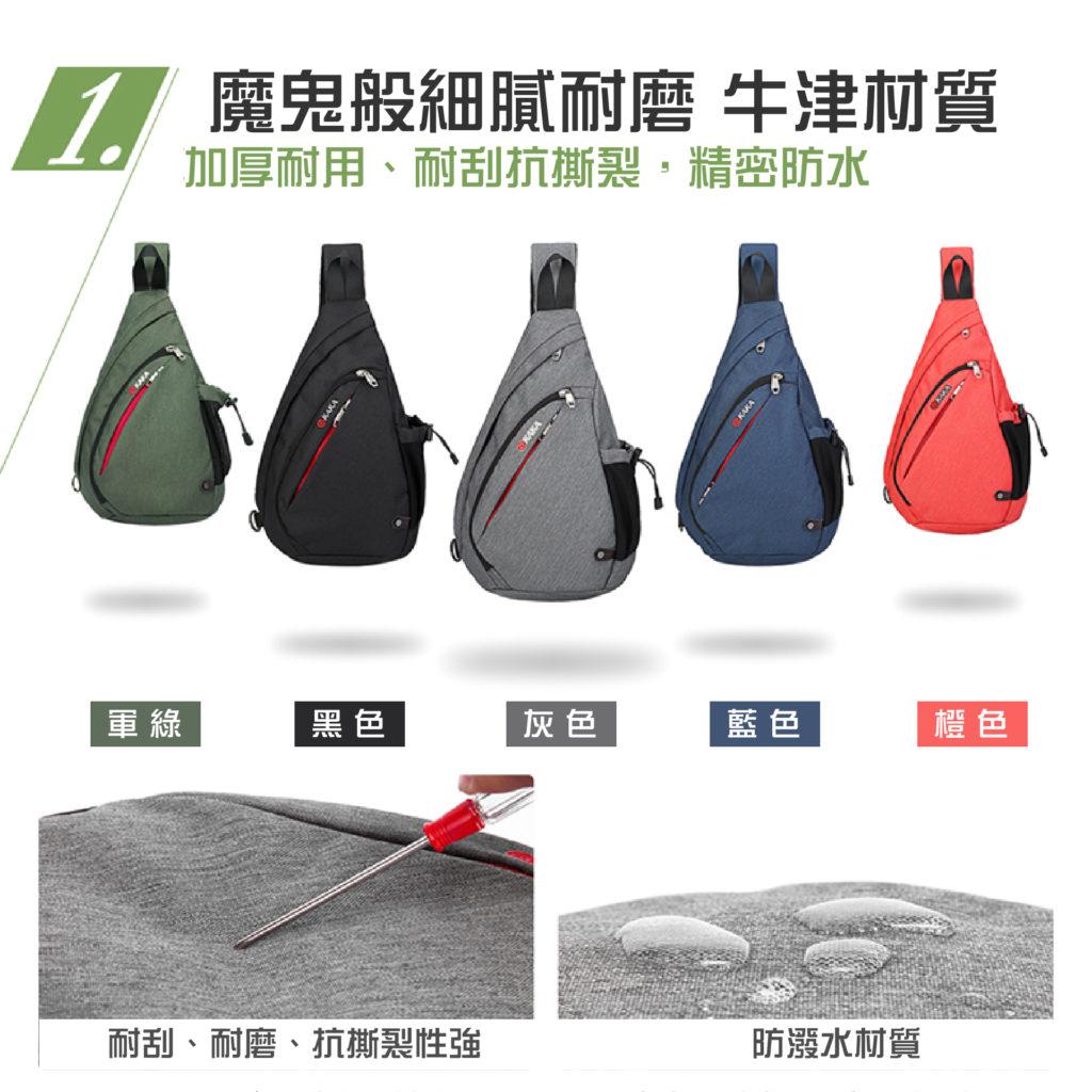 大尺寸單肩水滴包-防水耐磨