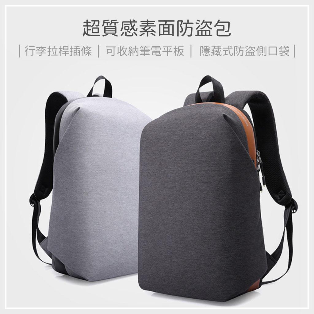 素面防盜筆電後背包-男生背包