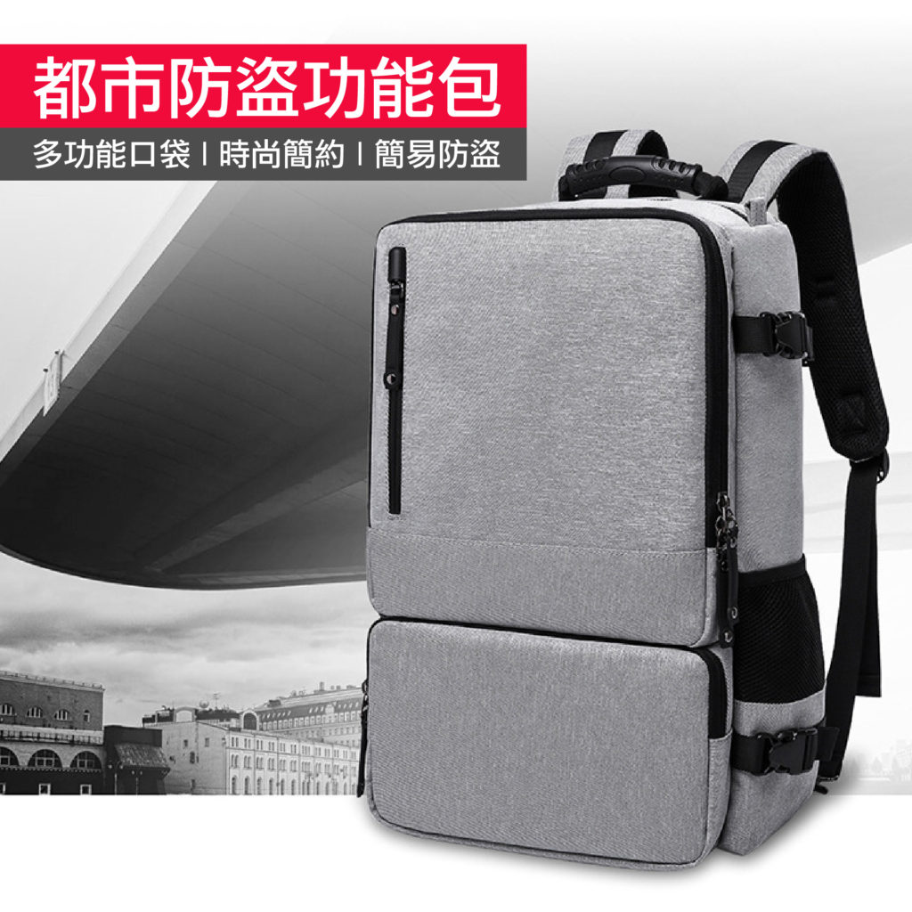三用防盜筆電後背包-多功能口袋