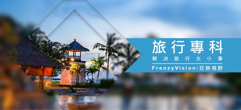 frenzyvision 狂熱視野 旅行專科