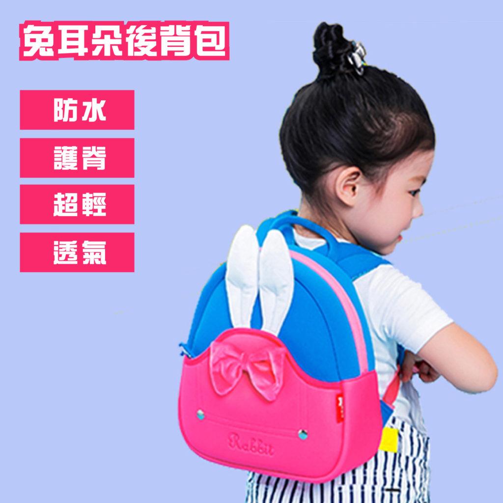 兔耳朵兒童背包-粉紅公主