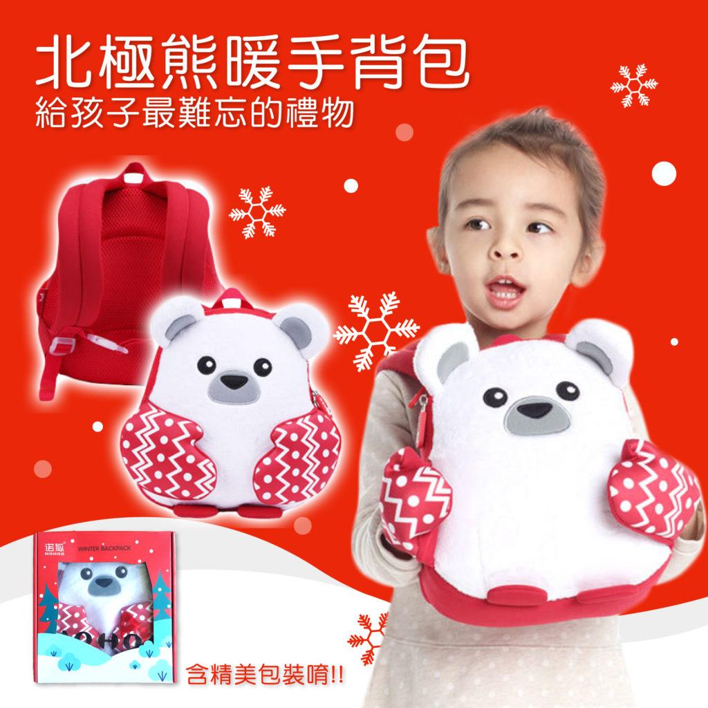 北極熊兒童背包-聖誕禮物