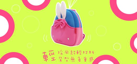 兔耳朵兒童背包