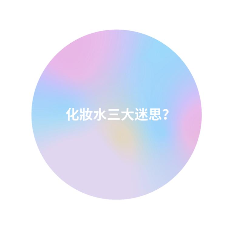 【肌膚保養速成班】常見化妝水三大迷思