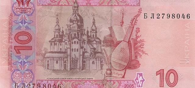 10-Hryvnia-2005-back