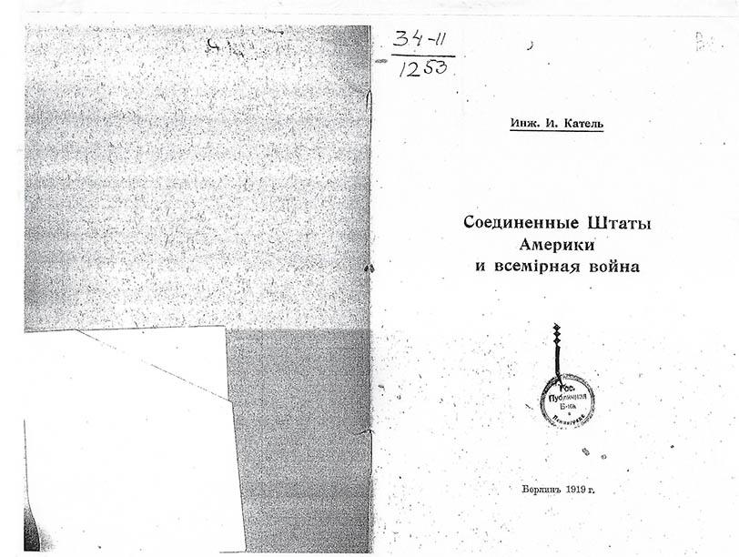 Ilya's first book