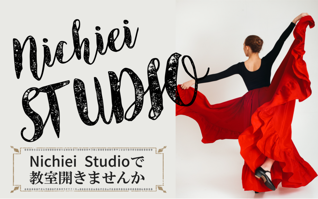 Nichiei スタジオで教室を開きませんか