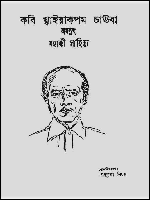 Khwairakam Chaoba and the birth of a Manipuri literary renaissance