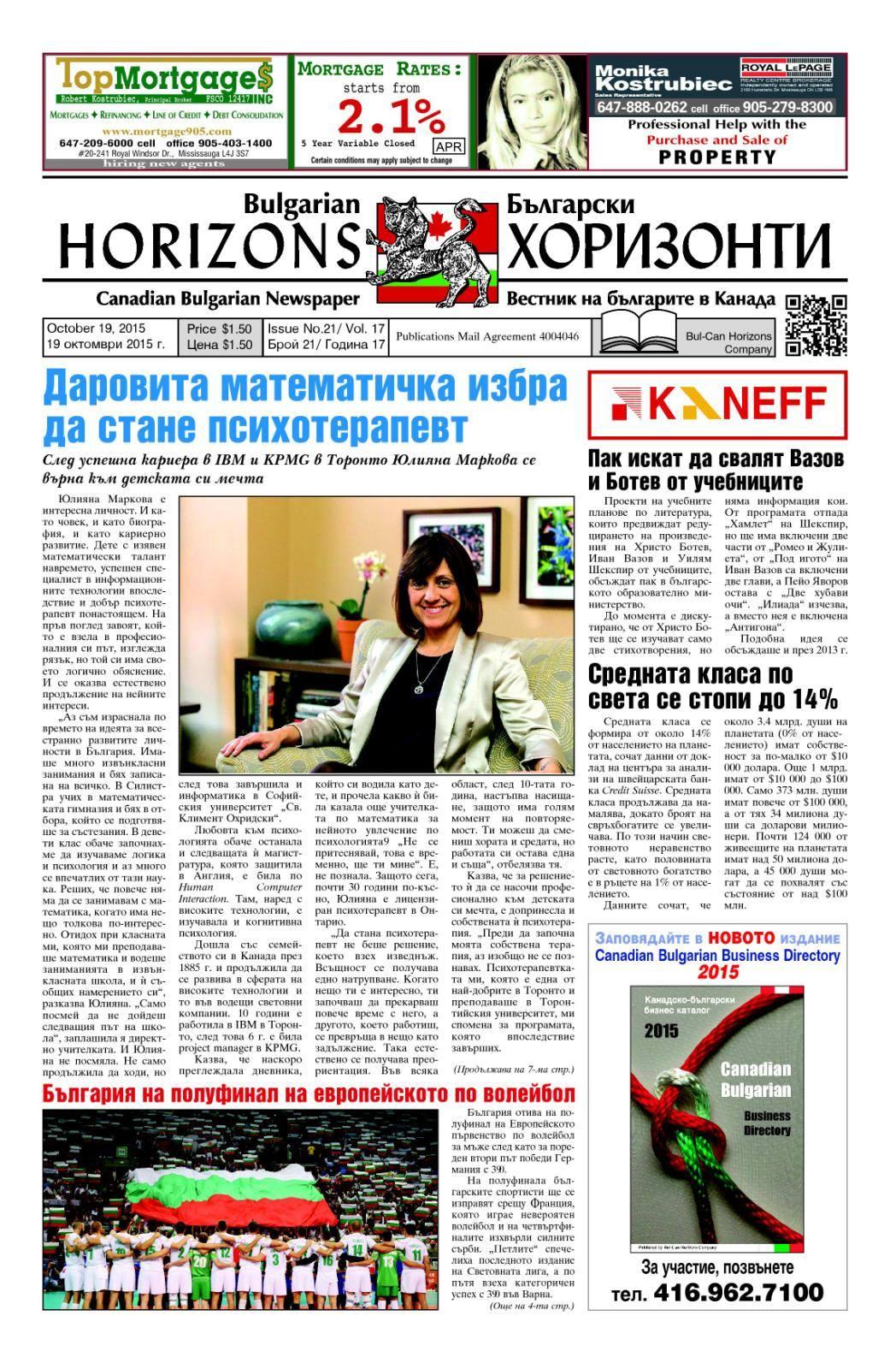 Uliyana Markova in Canada Bulgarian Horizons
