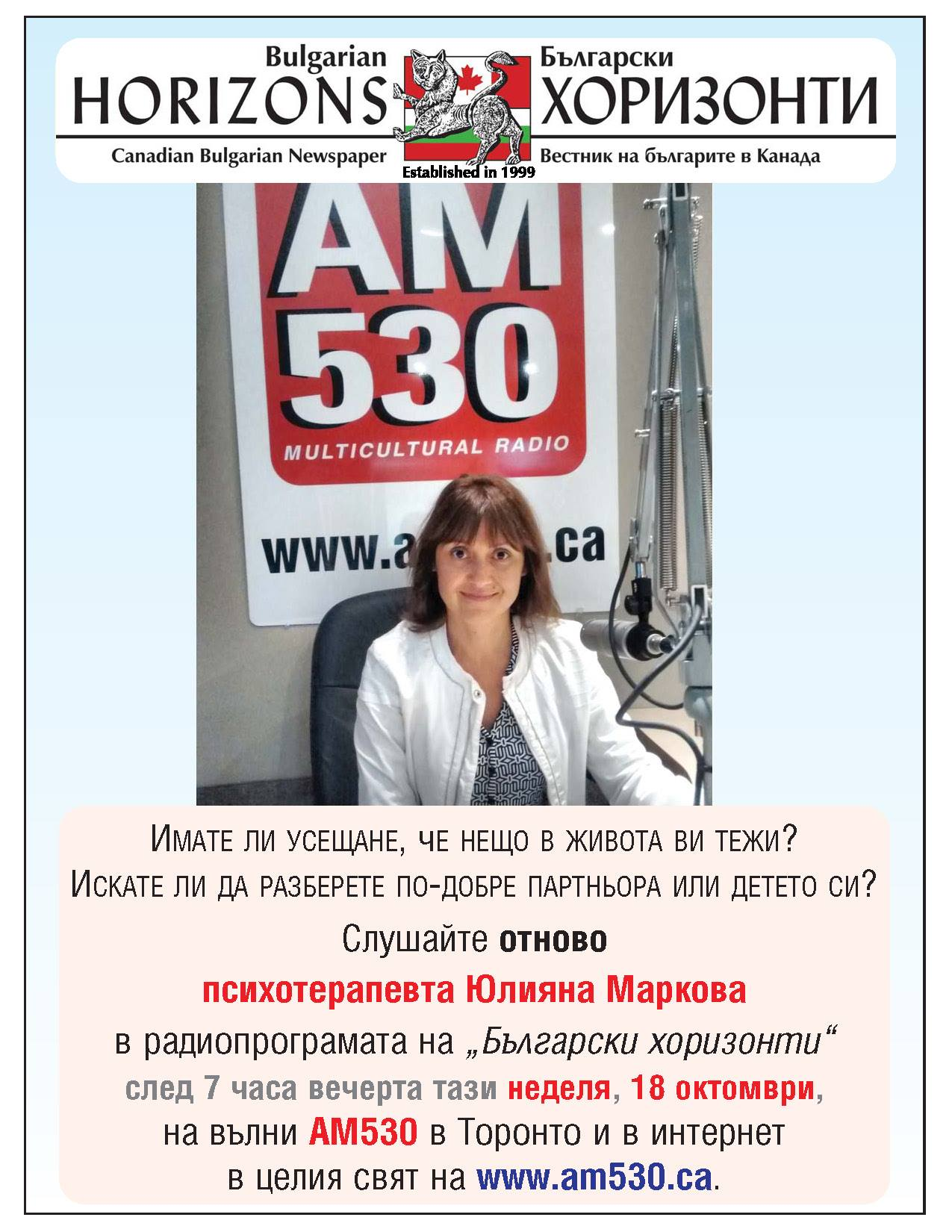Uliyana Markova on radio with Bulgarian Horizons