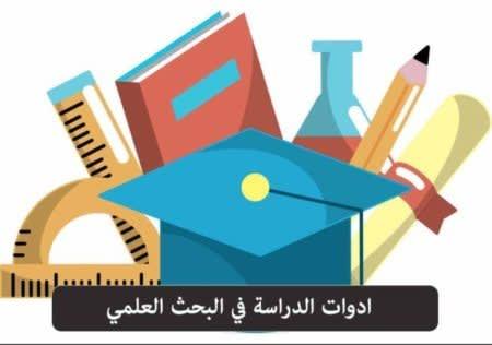 ادوات الدراسة في البحث العلمي