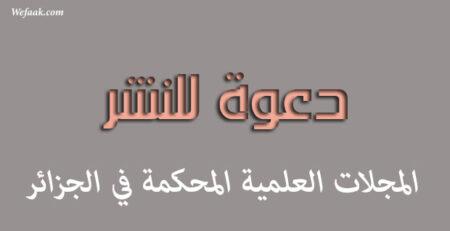 أهم المجلات العلمية المحكمة في الجزائر