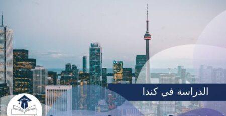 ألدراسة في كندا
