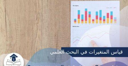 قياس المتغيرات في البحث العلمي