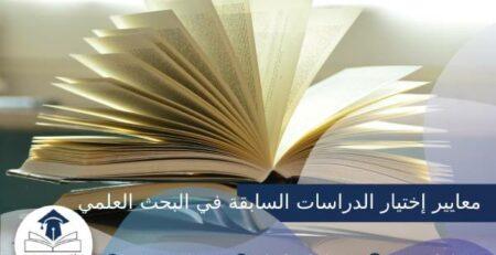 معايير إختيار الدراسات السابقة في البحث العلمي