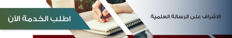 خطوات تحضير رسالة الدكتوراة