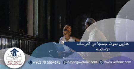 عناوين بحوث جامعية في الدراسات الإسلامية
