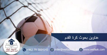 عناوين بحوث كرة القدم