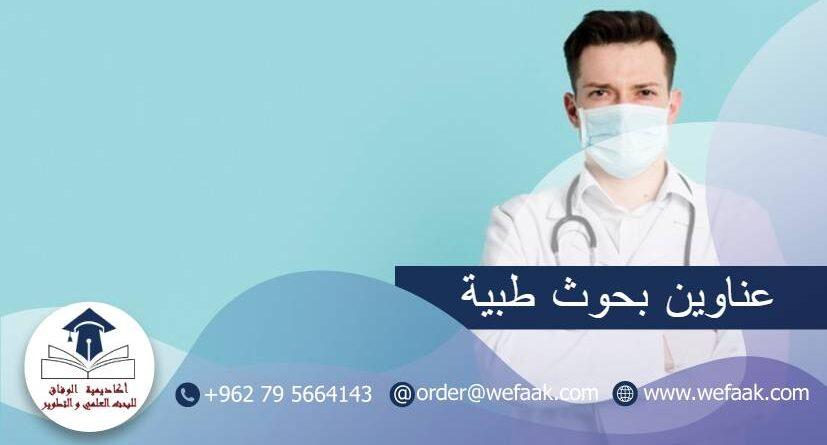 عناوين بحوث طبية