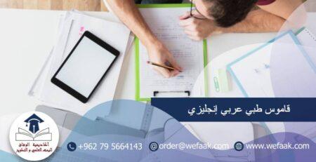 قاموس طبي عربي إنجليزي