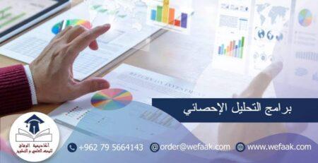 برامج التحليل الإحصائي