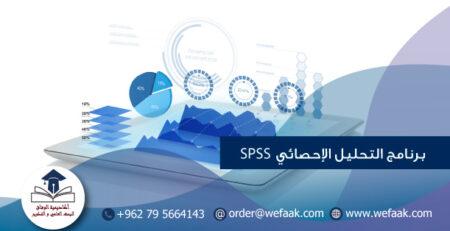برنامج التحليل الإحصائي SPSS