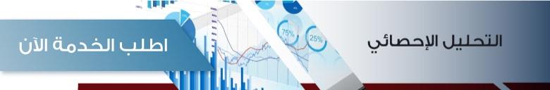 أبرز الأخطاء التي يرتكبها الباحث في عملية التحليل الإحصائي