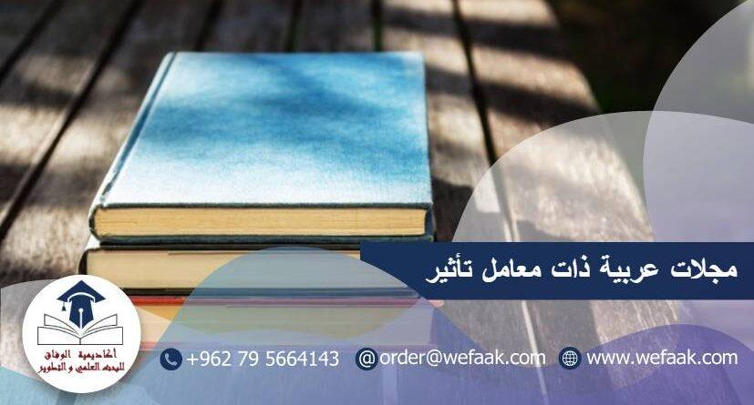 مجلات عربية ذات معامل تأثير