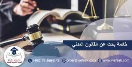خاتمة بحث عن القانون المدني