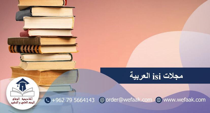 مجلات isi العربية