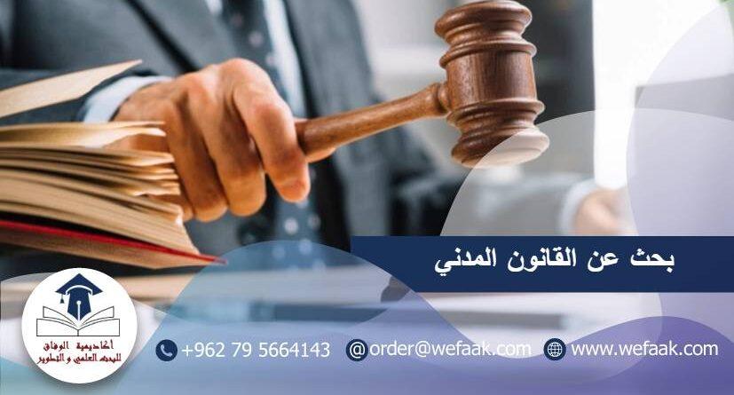 بحث عن القانون المدني