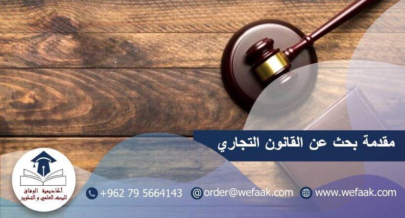 مقدمة بحث عن القانون التجاري