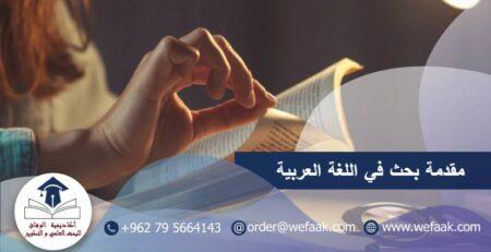 مقدمة بحث في اللغة العربية