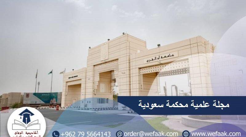 مجلة علمية محكمة سعودية
