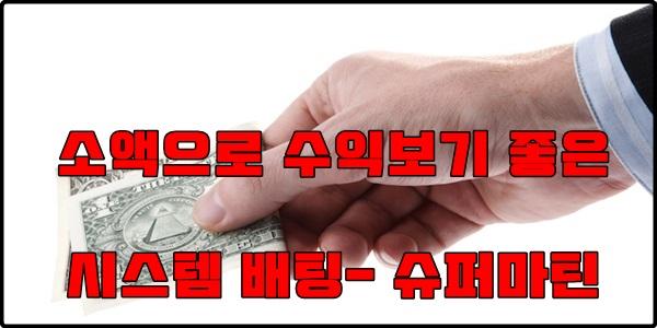바카라 소액 수익 이미지