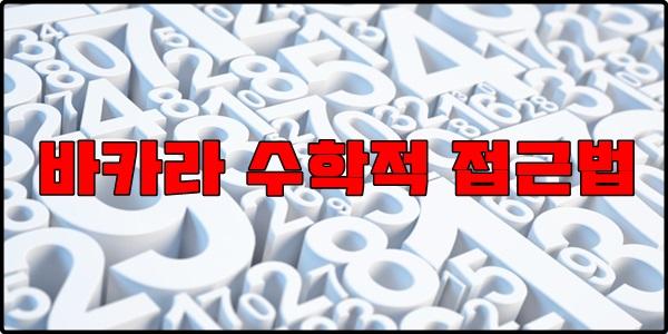 바카라 수학 이미지