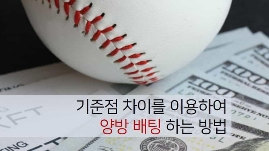 야구-배팅-기준점