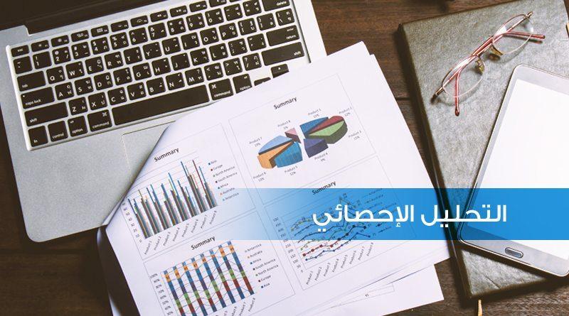 التحليل الإحصائي SPSS