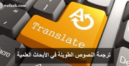 ترجمة النصوص الطويلة